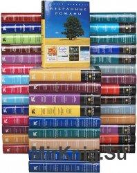 Избранные романы Ридерз Дайджест в 69 книгах