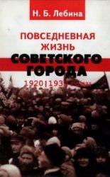 Повседневная жизнь советского города: Нормы и аномалии. 1920 - 1930 годы
