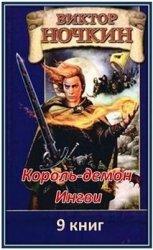 Король-демон Ингви. Серия из 9 книг