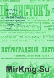 История газетно-журнальной иллюстрации. В 2-х частях
