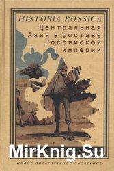 Центральная Азия в составе Российской империи