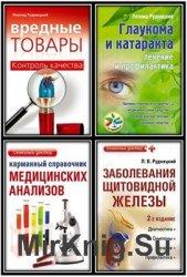 Рудницкий Л. В. - Сборник произведений (9 книг)