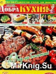 Добра кухня № 5, 2016