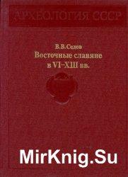 Восточные славяне в VI-XIII вв.