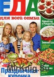 Еда для всей семьи № 13, 2015  |  Украина