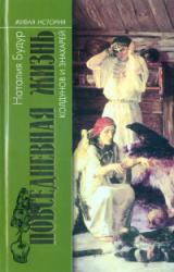 Повседневная жизнь колдунов и знахарей в России XVIII-XIX веков