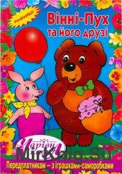 Чарівна казка  № 2, 2012
