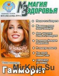 Магия здоровья № 10, 2014. Гайморит