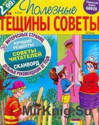 Полезные Тёщины советы № 5, 2014