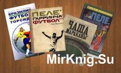 Фесуненко И.С. о бразильском футболе. Сборник (4 книги)