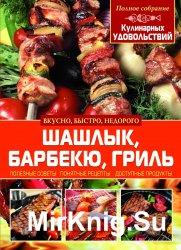 """""""Полное собрание кулинарных удовольствий"""": Шашлык, барбекю, гриль"""
