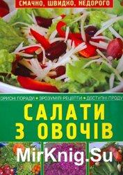 Салати з овочів