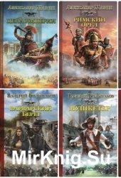 Историческая фантастика. Эпоха Империй (36 книг)