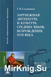 Зарубежная литература и культура Средних веков, Возрождения, XVII века