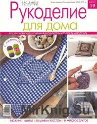 Рукоделие для дома №№01-19+Спецвыпуск
