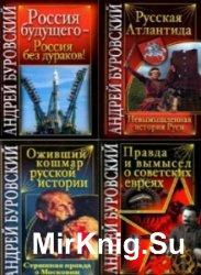 Вся правда о России. Сборник (13 книг)