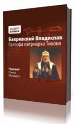Голгофа патриарха Тихона  (Аудиокнига)