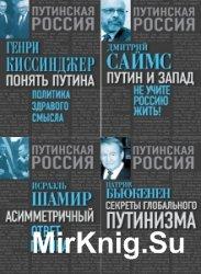 Путинская Россия. Взгляд с Запада. Сборник (5 книг)