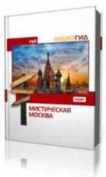 Мистическая Москва  (Аудиокнига)