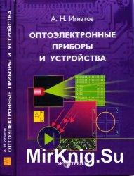Оптоэлектронные приборы и устройства