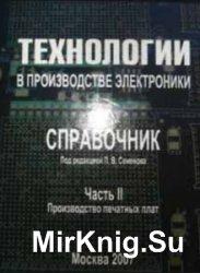 Технологии в производстве электроники. Часть II. Справочник по производству ...