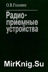 Радиоприемные устройства (1997)
