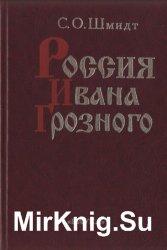 Россия Ивана Грозного