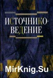 Источниковедение: Теория. История. Метод. Источники Российской истории