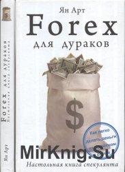 Forex для дураков. Настольная книга спекулянта