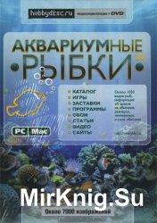 Аквариумные рыбки v 3.0 (2008) PC