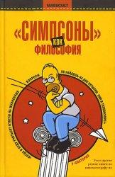 «Симпсоны» как философия: Эссе