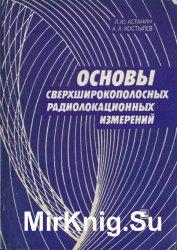 Основы сверхширокополосных радиолокационных измерений