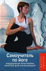 Самоучитель по йоге: ежедневная программа занятий для начинающих
