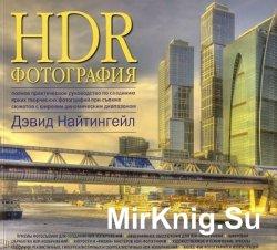 HDR-фотография