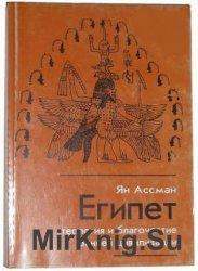 Египет: теология и благочестие ранней цивилизации