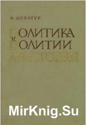 Политика и Политии Аристотеля