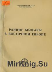 Ранние болгары в Восточной Европе
