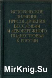 Историческое значение присоединения Бессарабии и левобережного Поднестровья ...