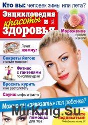 Народный лекарь. Энциклопедия красоты и здоровья № 9 2016