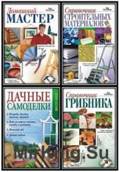 Онищенко Владимир - Сборник произведений (9 книг)
