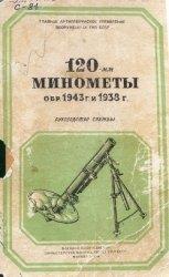 120-мм минометы обр.1943 г. и 1938 г. Руководство службы