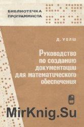Руководство по созданию документации для математического обеспечения