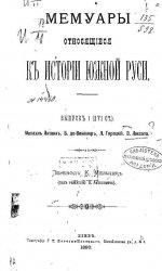 Мемуары, относящиеся к истории Южной Руси. Вып.1 (XVI ст.)