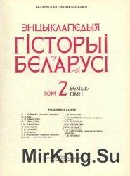 Энцыклапедыя гiсторыi беларусi. Т.2