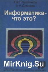 Информатика — что это?