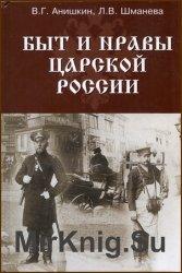 Быт и нравы царской России