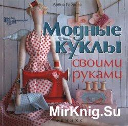 Модные куклы своими руками