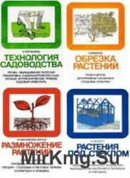 Энциклопедия практического садоводства. Сборник (7 книг)
