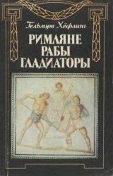 Римляне, рабы, гладиаторы: Спартак у ворот Рима