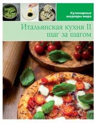 Итальянская кухня 2 шаг за шагом
